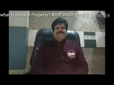 What is Benami property ? बेनामी संपति क्या होती है?
