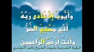 الرقية الشرعية بصوت الشيخ ياسر الدوسري ROQIA