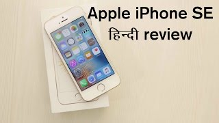 Apple iPhone SE India Review [Hindi]:Special or Stupid Edition?