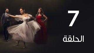 مسلسل | لأعلي سعر - الحلقة السابعة | Le Aa