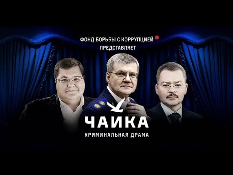 «Чайка». Фильм Фонда борьбы с коррупцией.