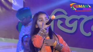 মঞ্চ মাতালো শিশু শিল্পী //একবার কৃষ্ণ বলে বাহু তুলে // পূণিমা মন্ডল // Purnima Mondal // Folk Song