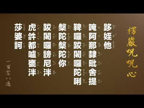 楞嚴咒咒心 108遍 含中文注音)