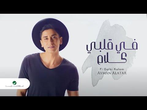 Ayman Alatar ... Fi Galbi Kalam - Video Clip   أيمن الأعتر ... في قلبي كلام -  فيديو كليب
