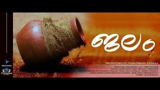Jalam Malayalam Short Film Ullas Pandalam