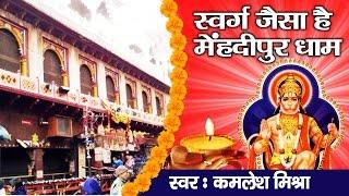 Top मेहंदीपुर भजन 2017 ॥ Swarg Jaisa Hai Ye ॥ Kamlesh Mishra || Jay Bajrang Bali # Ambey Bhakti