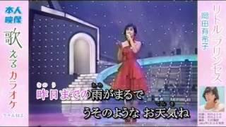 岡田有希子-リトルプリンセス 歌えるカラオケ 本人映像