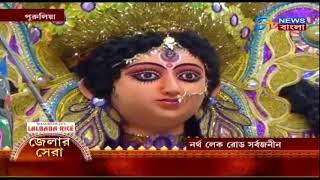 জেলা থেকে শহর,সবাই দুর্গোৎসব এ মেতে উঠছে | ETV  Banla News