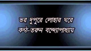 Bhar Dupure Lohar Ghare,Tarun Bandopadhyay