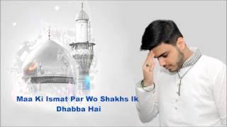 Ali (a.s) Ke Naare Se - Messam Tammar Haider - Manqabat Album 2015
