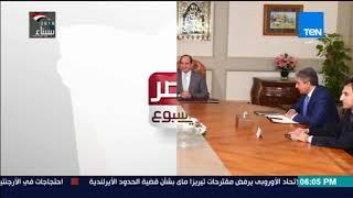 مصر في أسبوع | أبرز أخبار المحروسة خلال أسبوعٍ مضى