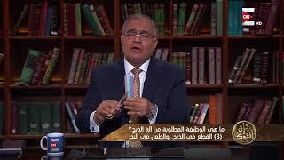وإن أفتوك - ما هى الوظيفة المطلوبة من الذبح؟ .. د. سعد الهلالي