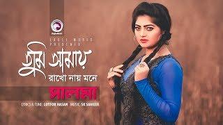 Tumi Amay Rakho Nai Mone | Salma | Lyrical Video | Salma New Song 2018