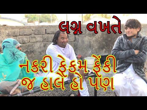 Xxx Mp4 લગ્ન વખતે નકરી ફેકમ ફેંકી જ હાલે હો પણ Dhaval Domadiya 3gp Sex