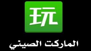 تحميل الماركت الصيني باللغة العربية للاندرويد لتحميل الالعاب المهكرة والكبيرة HIGH 480p