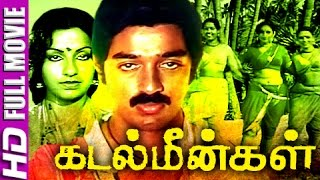 Tamil Full Movies | Kadal Meengal | Kamal Haasan [Tamil Movies Full Movie New Releases Coming]