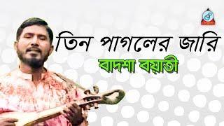 Badshah Boyati - Tin Pagoler Jari | তিন পাগলের জারি | Baul Gaan | Sangeeta