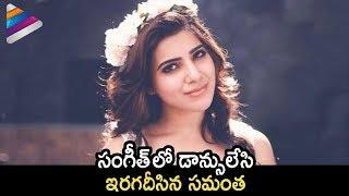 Samantha Superb Dance at Sangeet Function | EXCLUSIVE VIDEO | Naga Chaitanya & Samantha Wedding