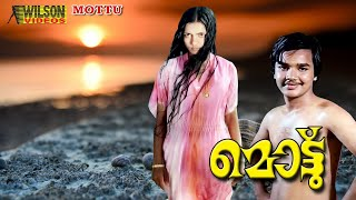 Mottu (1985) Malayalam Full Movie