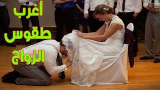 أغرب عادات الزواج في الدول العربية - أغربها في السعودية ومصر - ما بين ضرب والوغز بالابر