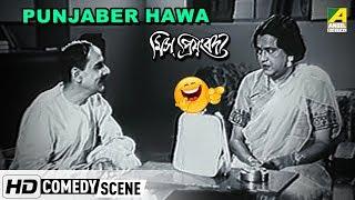 Punjaber Hawa | Comedy Scene | Bhanu Bandopadhyay Comedy