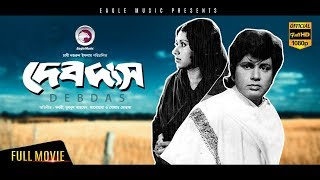 Bangla Full Movie | DEVDAS | Bulbul Ahmed, Kabori | Bengali Romantic Hits | Eagle Movies (OFFICIAL)