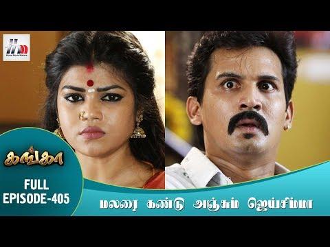 Xxx Mp4 Ganga Tamil Serial Episode 405 30 April 2018 Ganga Latest Serial Home Movie Makers 3gp Sex