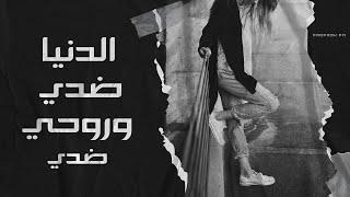 اغاني عراقيه 2018 | كلها ضدي | نسخه بطيئه