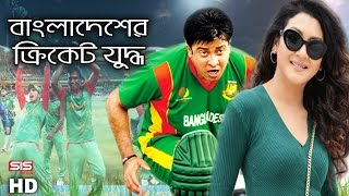 Bangladesh Vs Pakistan Cricket Highlights | Shakib Khan | Purnodoirgho Prem Kahini-2 | SIS Media