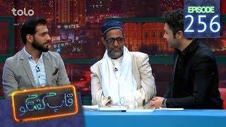 قاب گفتگو - قسمت ۲۵۶ / Qabe Goftogo (The Panel) - Episode 256