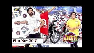 Jeeto Pakistan - 19th November 2017 - ARY Digital show
