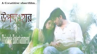 Uposonghar | Shortfilm |  A creative love story | By Triangle Entertainment |