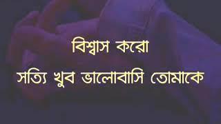 True Love Story.. Sottikarer valobasa Chenar upai.. Most Heart Touching Love Story.. Kaun Tugha..😄