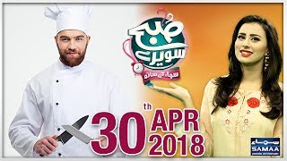Chef No.1 | Subah Saverey Samaa Kay Saath | SAMAA TV | Madiha Naqvi | 30 April 2018
