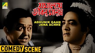 Jamalaye Jibanta Manush | Adhunik Gaan Jana Achhe  | Bhanu Bandopadhyay
