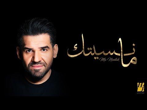 حسين الجسمي ما نسيتك حصرياً 2019