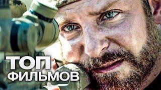 ТОП-7 ЛУЧШИХ ФИЛЬМОВ ПРО СНАЙПЕРОВ!