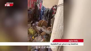 رقابة جنزور .. مداهمة بيت تحضر فيه الطعمية | تقرير
