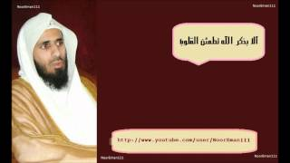 القران الكريم كامل بصوت الشيخ ماجد الزامل