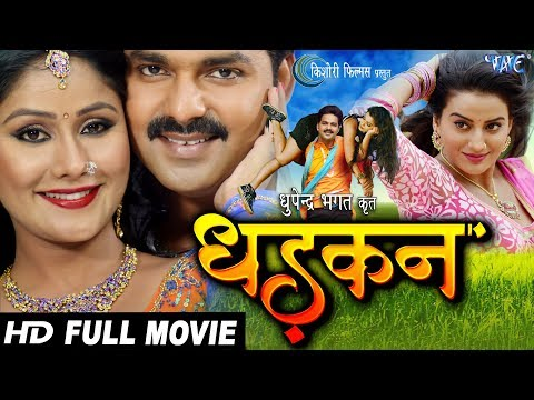 Xxx Mp4 DHADKAN Superhit Full Bhojpuri Movie Pawan Singh Akshara Bhojpuri Full Film 2017 3gp Sex
