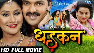 DHADKAN - Superhit Full Bhojpuri Movie - Pawan Singh, Akshara | Bhojpuri Full Film 2017
