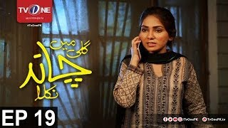 Gali Mein Chand Nikla  Episode 19 uploaded on 16-09-2017 1277 views