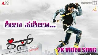 Sheela Susheela 2K Video Song | Kiss | Chandan Shetty | Viraat,Shreeleela | AP Arjun | V Harikrishna