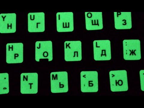 Как сделать клавиатуру светящейся ютуб