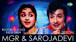 M.G.R & SAROJADEVI | Weekend Classics Radio Show | எம்.ஜி.ஆர் - சரோஜாதேவி | HD Songs | RJ Sindo
