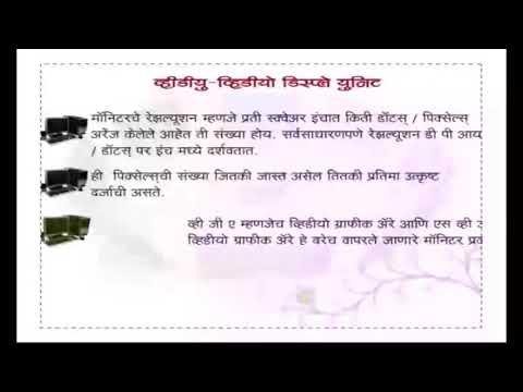 Xxx Mp4 Meaning Of Vdu Mda Cga Ega In Marathi Computer 3gp Sex