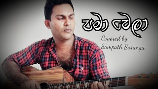 Pama wela - පමා වෙලා - Guitar Covered by Sampath Vlogs - track 39