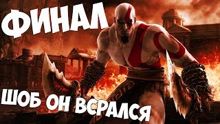 ДА НЕ БОМБИТ У МЕНЯ!!! -  GOD OF WAR II (PS 3) - ФИНАЛ