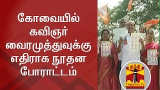 Andal Issue : BJP Cadres Protest Condemning Tamil Poet Vairamuthu at Coimbatore | Thanthi TV