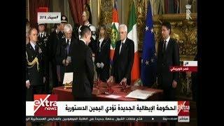 الآن| الحكومة الإيطالية الجديدة تؤدي اليمين الدستورية